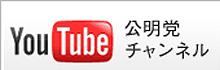 公明党チャンネル