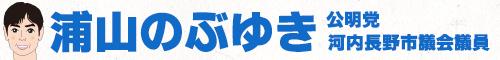 浦山のぶゆき オフィシャルWebサイト