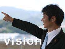 ビジョンのイメージ